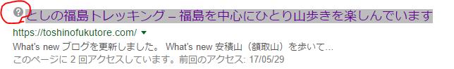 としの福島トレッキングのコピー